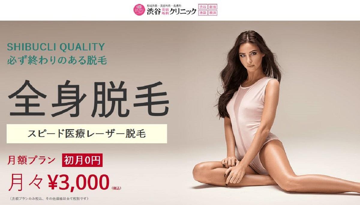 渋谷美容外科クリニックの脱毛